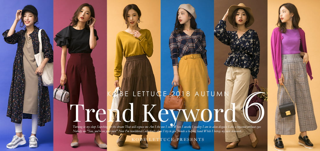 KOBE LETTUCE 2018 AUTUMN Trend Keyword6 KOBE LETTUCE PRESENTS