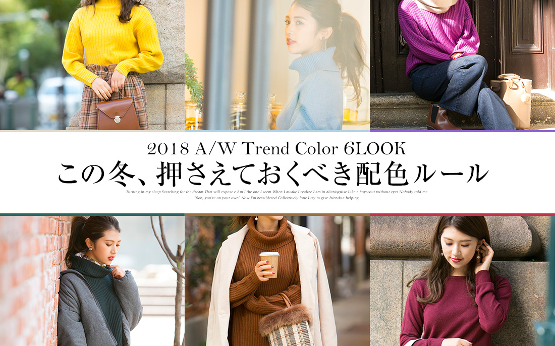 2018AW Torend Keyword「Color×Color」 KOBE LETTUCE PRESENTS