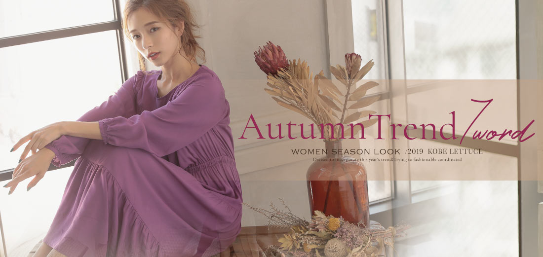 Autumn Trend 7word WOMEN SEASON LOOK/2019 KOBE LETTUCE