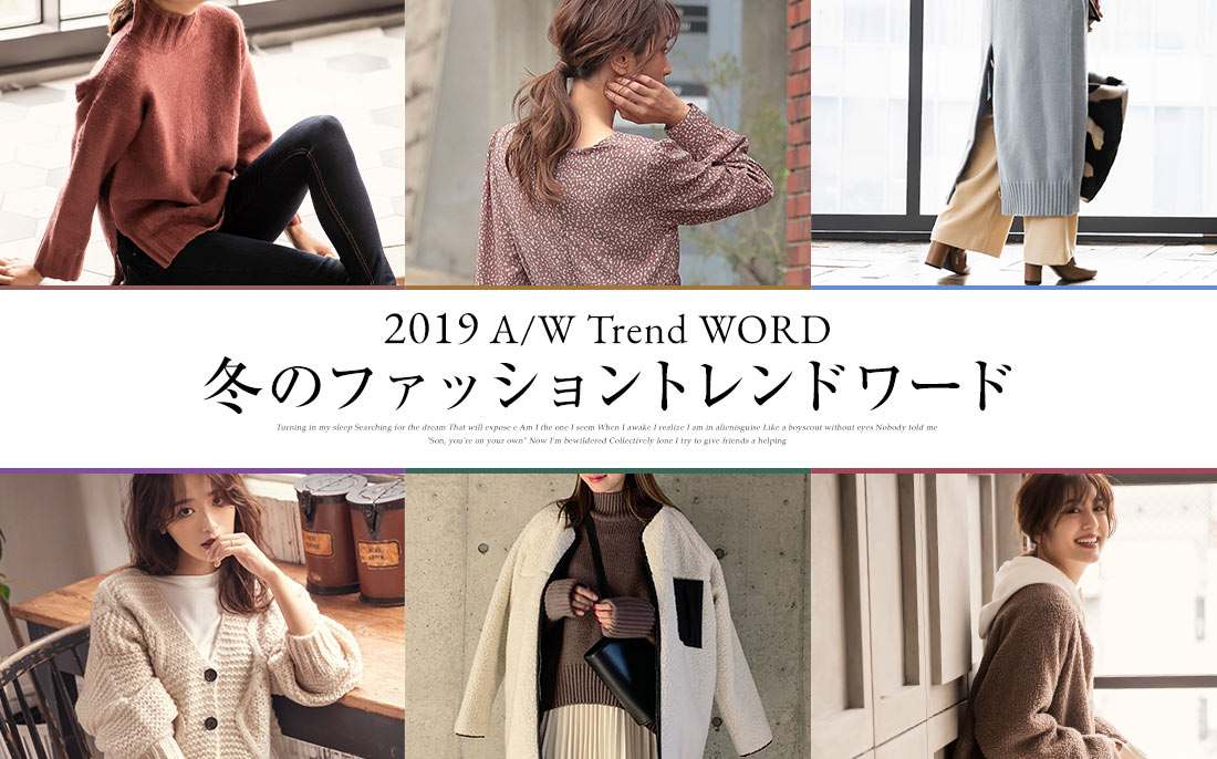 2019 A/W Trend WORD 冬のファッショントレンドワード