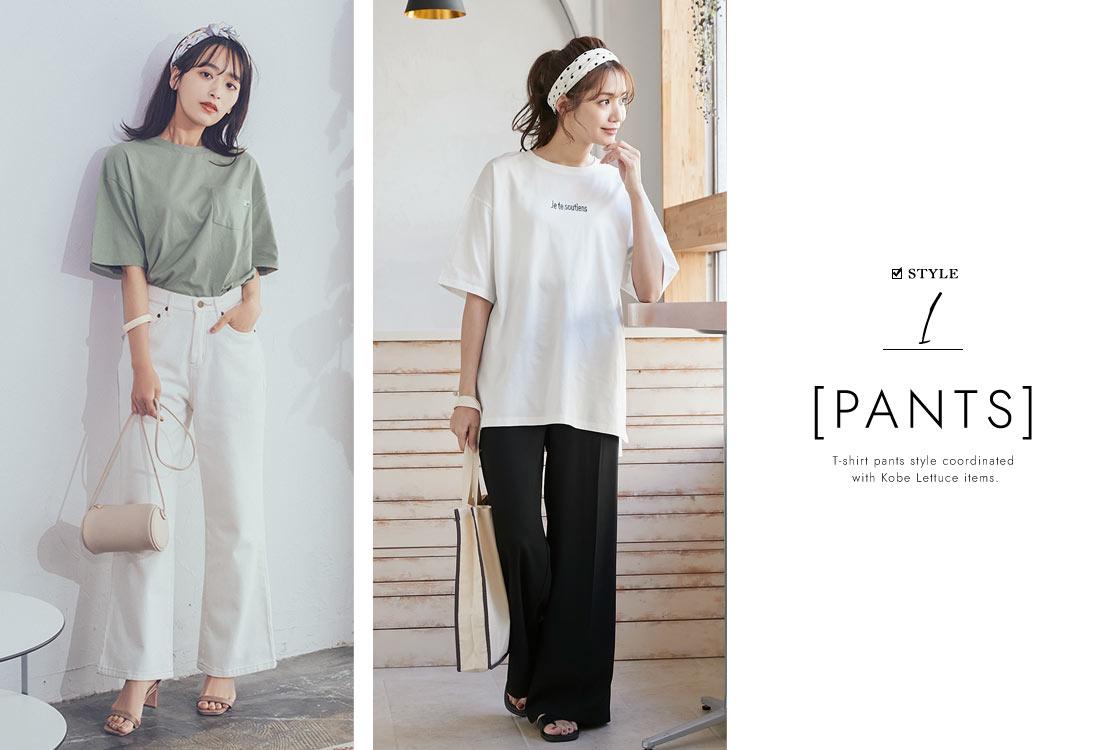 STYLE1 PANTS  ベーシックTシャツのパンツコーディネート