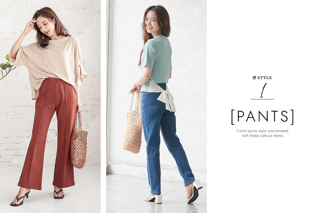 STYLE1 PANTS  デザインTシャツのパンツコーディネート