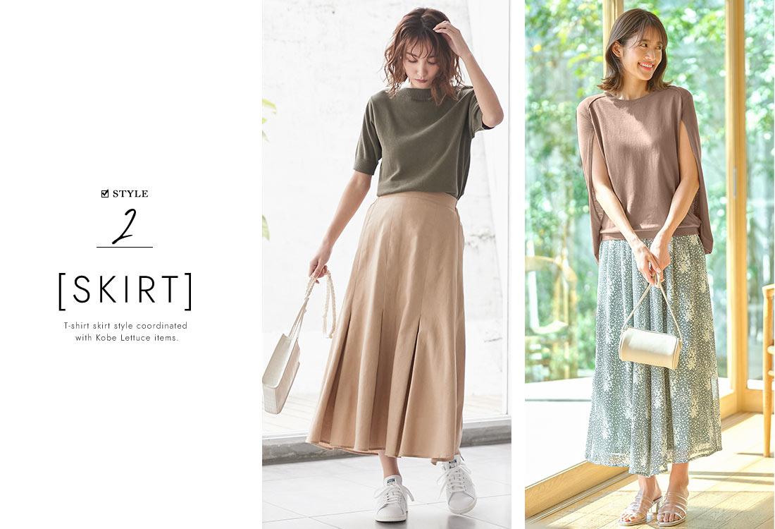STYLE2 SKIRT  機能性Tシャツのスカートコーディネート