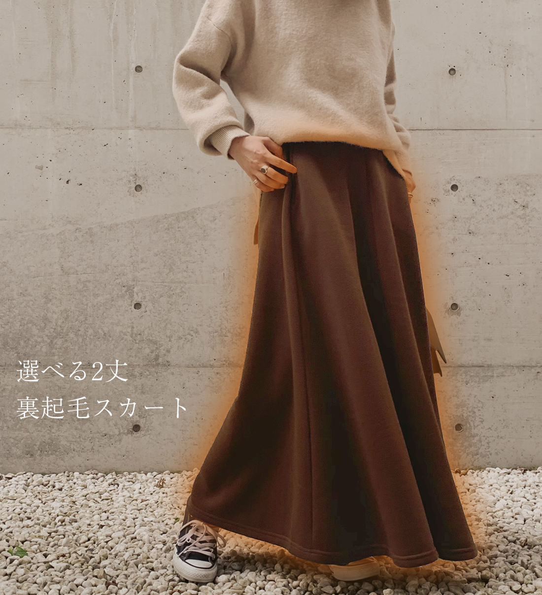 選べる2丈裏起毛スカート