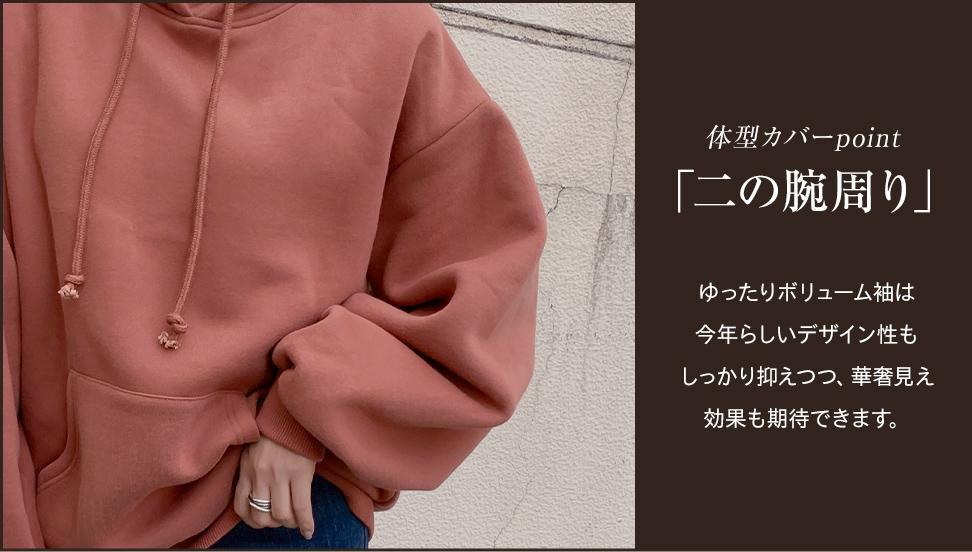 体型カバーpoint 「二の腕周り」ゆったりボリューム袖は今年らしいデザイン性もしっかり抑えつつ、華奢見え効果も期待できます。