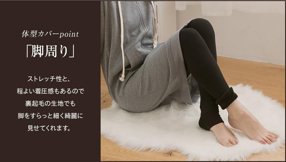 体型カバーpoint「脚周り」ストレッチ性と、程よい着圧感もあるので裏起毛の生地でも脚をすらっと細く綺麗に見せてくれます。