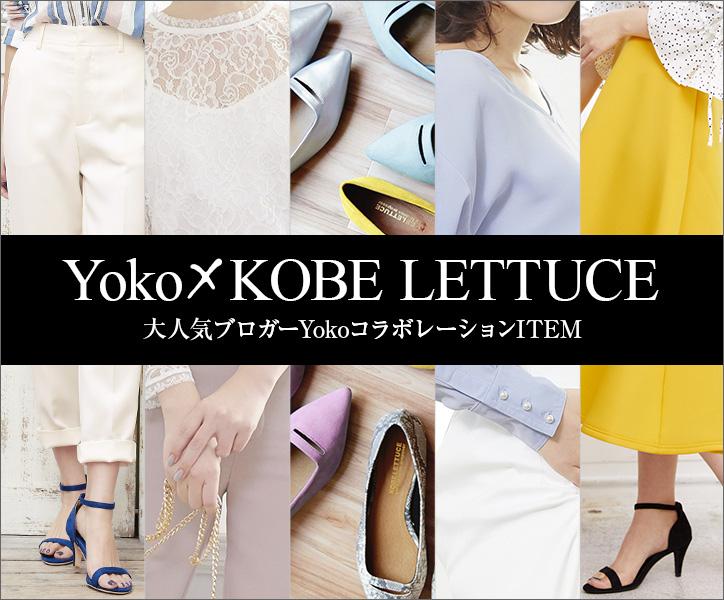yoko × KOBELETTUCE