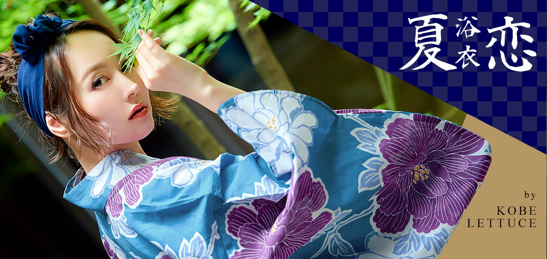 イマドキ透明感の作り方13style イノセント ファッション EriOishi × KOBE LETTUCE