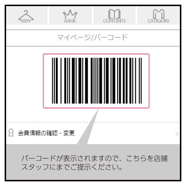 バーコードが表示されますので、こちらを店舗スタッフまでご提示ください