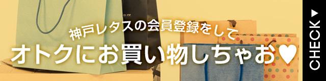 神戸レタスの会員登録をしてオトクにお買い物しちゃおう!