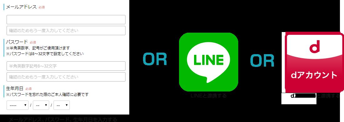 「メールアドレス、パスワード、生年月日を入力する」か「LINEと連携する」か「Facebook」で連携するか選びます