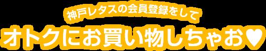 神戸レタスの会員登録をしてオトクにお買い物しちゃお♥