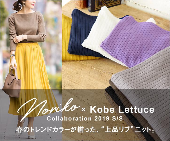 "noriko×KobeLettuceCollaboration2019S/S春のトレンドカラーが揃った、""上品リブ""ニット。"