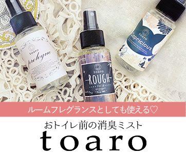 ルームフレグランスミスト「toaro」