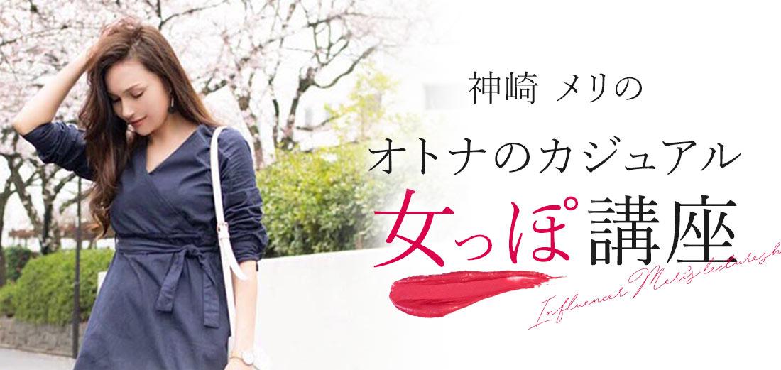神崎メリのオトナのカジュアル・女っぽ講座