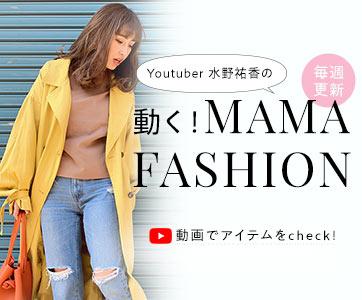 Youtuber 水野祐香の 毎週更新 動く!MAMAFASHION 動画でアイテムをcheck