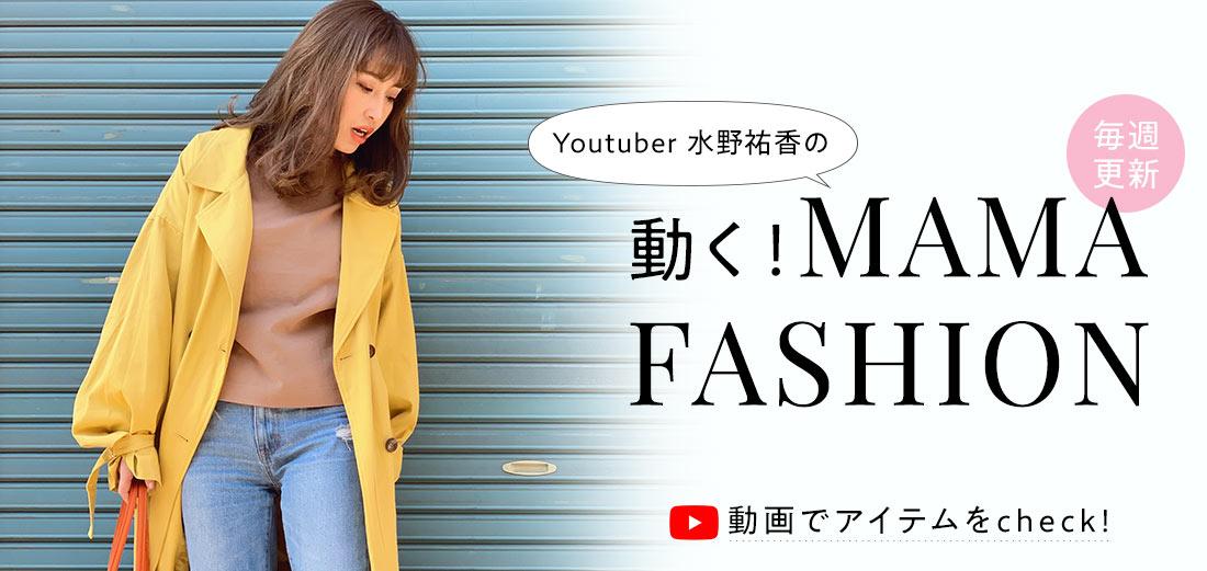 毎週更新 YouTuber水野祐香の 動く!mama fashion