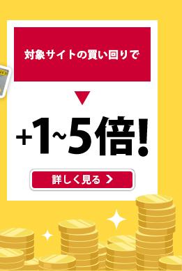 dケータイ払いプラスが対象サイトの買い回りで+1~5倍
