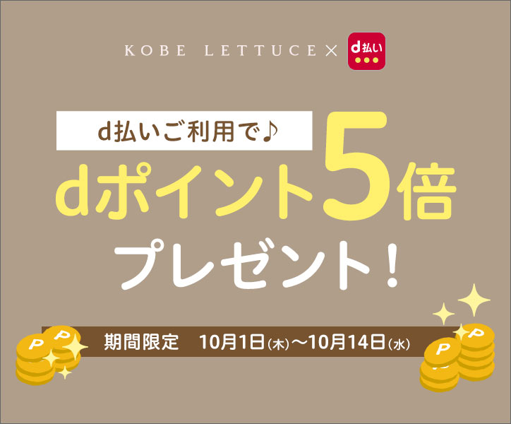 d払いご利用でdポイント5倍プレゼント 期間限定 10月1日(木)~10月14日(水)