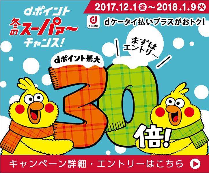 dポイント冬のスーパーチャンス!dポイント最大30倍!!