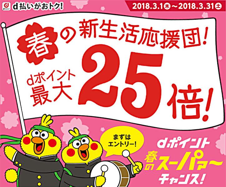 dポイント春のスーパーチャンス! 春の新生活応援団! dポイント最大25倍!
