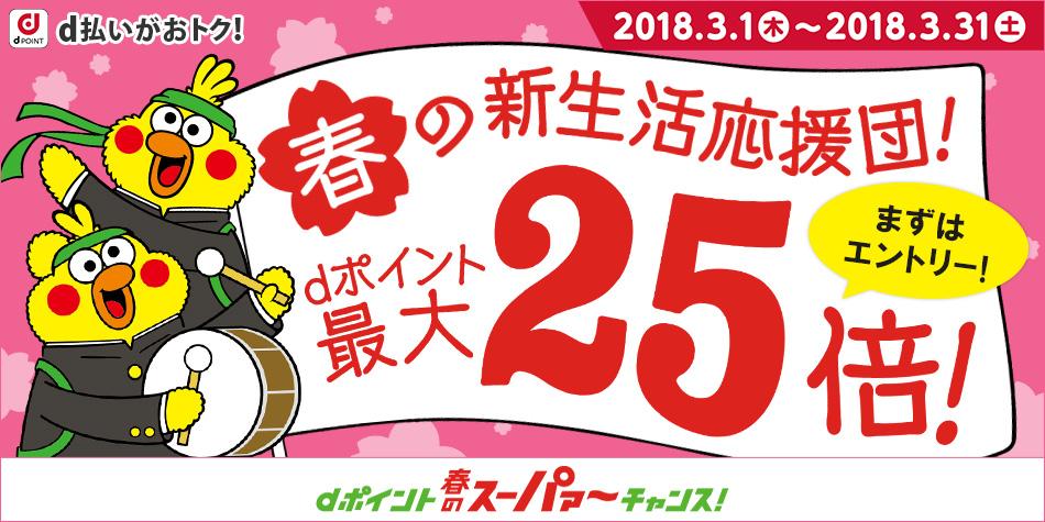 KOBE LETTUCE d払い 春のスーパーチャンス dポイント最大25倍!