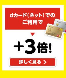 dカード(ネット)のご利用で+3倍 詳しく見る