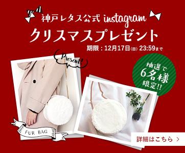 神戸レタス公式Instagramからのクリスマスプレゼント企画