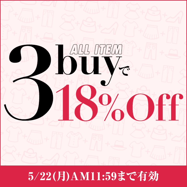 ALL ITEM 3buyで18%OFF