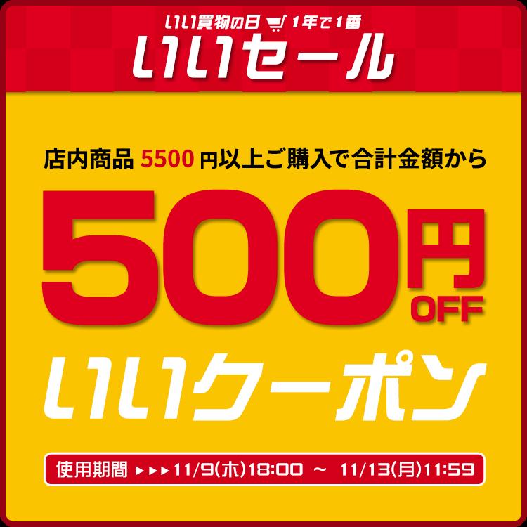 500円オフクーポン