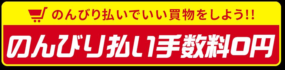 のんびり払い手数料0円