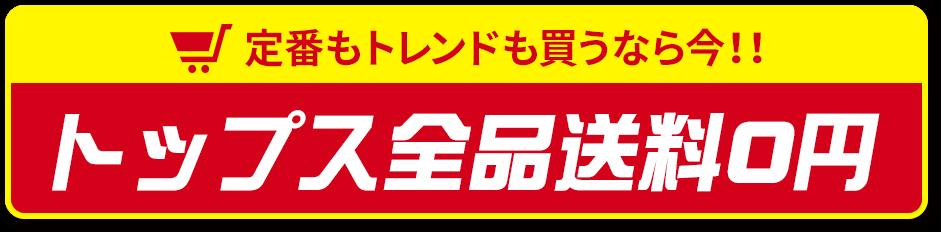 トップス全品送料0円