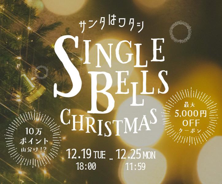 SINGLE BELLS CHRISTMAS