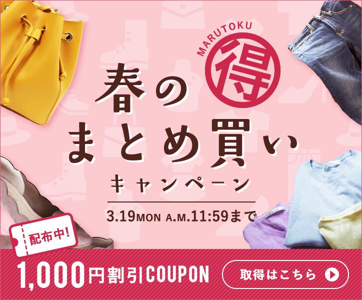 まとめ買いキャンペーン 1000円割引クーポン