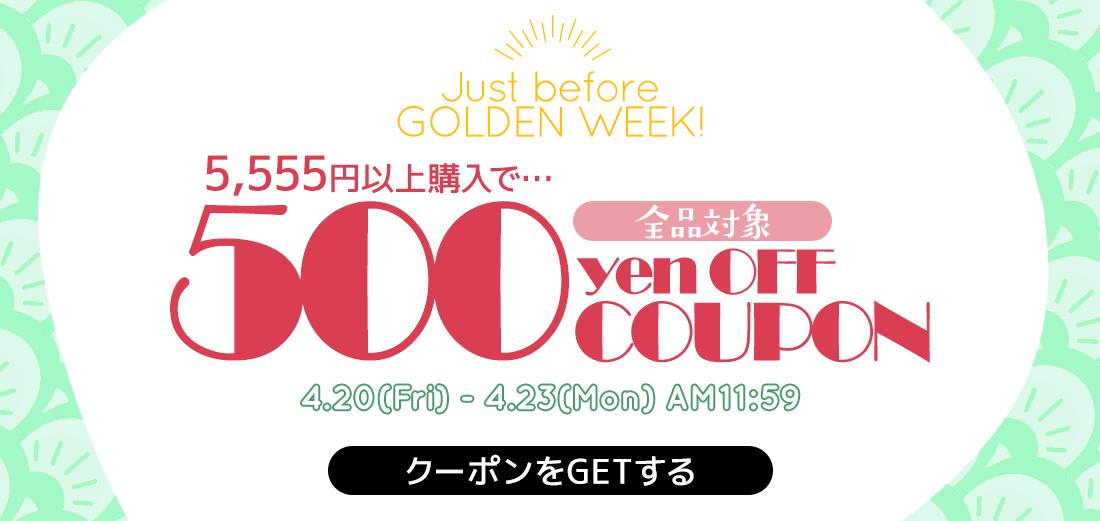 5,555円以上購入で使える500円オフクーポン配布中!