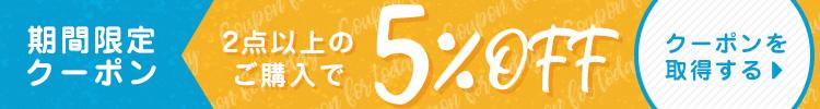 2点以上で使える5%OFFクーポン 取得はこちら