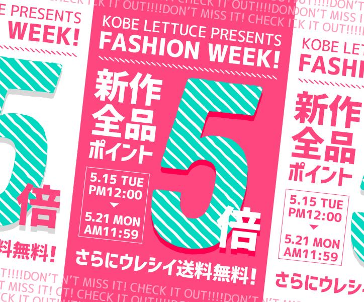 FASHION WEEK 新作全品ポイント5倍&送料無料!