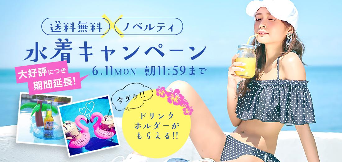 送料無料×ノベルティ 水着キャンペーン