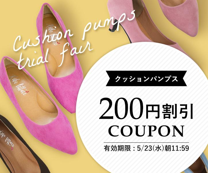 クッションパンプス200円割引クーポン