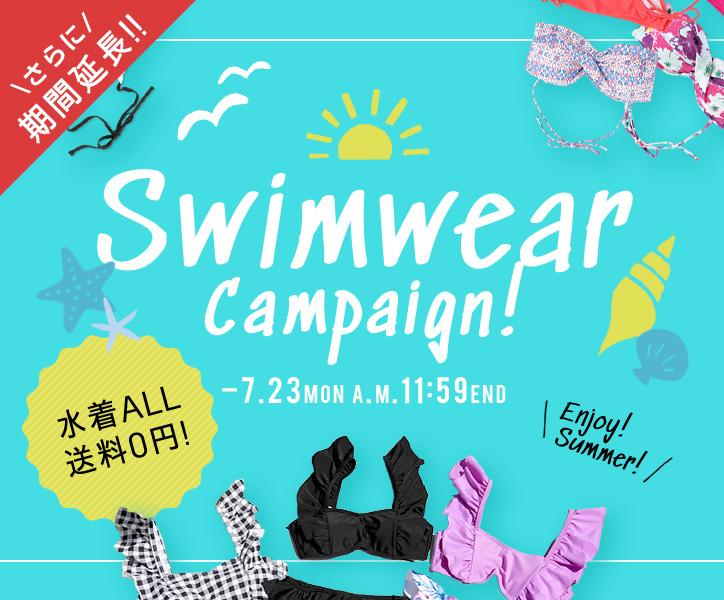 SWIMWEAR CAMPAIGN 水着全品送料無料!!