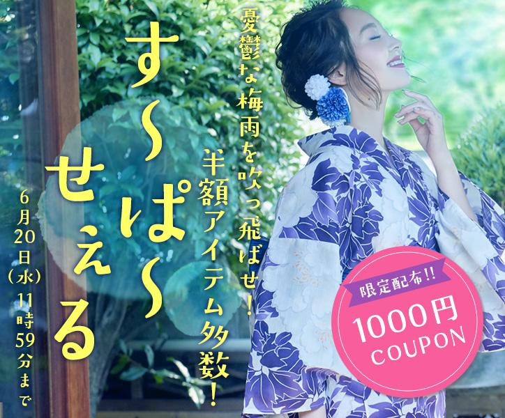 す~ぱ~せぇる 限定配布!!1000円オフクーポン