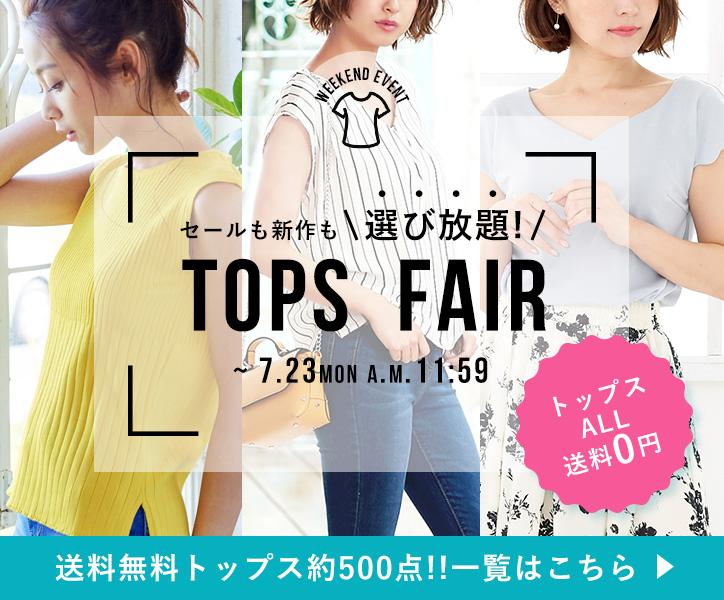 TOPS FAIR トップス全品送料無料