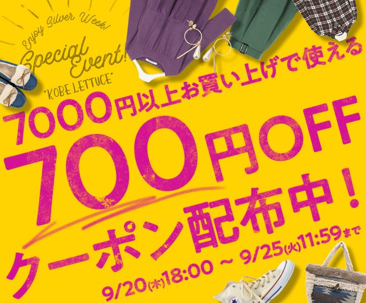 7000円以上お買い上げで700円OFF!
