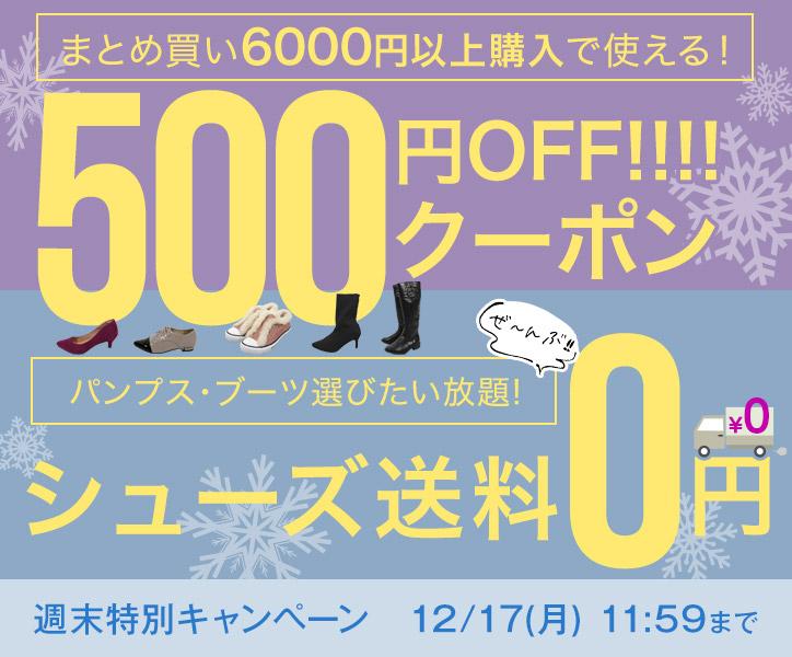 まとめ買い6000円以上購入で使える!500円OFF!!!クーポン パンプス・ブーツ選びたい放題!!シューズ送料0円