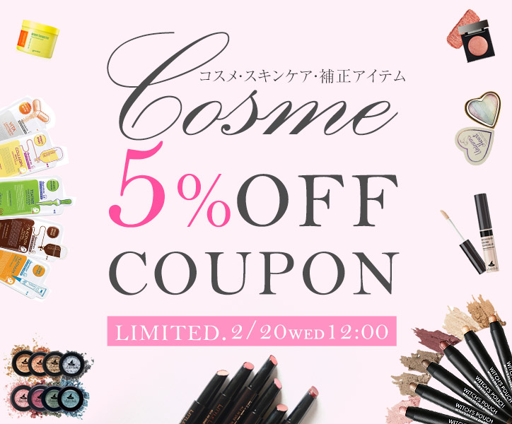 COSME ITEM 5%OFF COUPON
