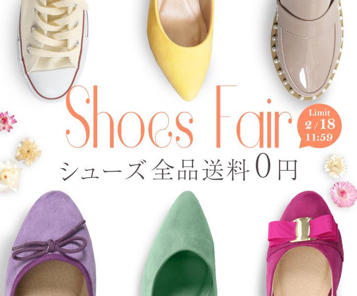ShoesFairシューズ全品送料0円
