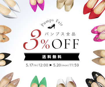 PumpsFair パンプス全品3%OFF 送料無料