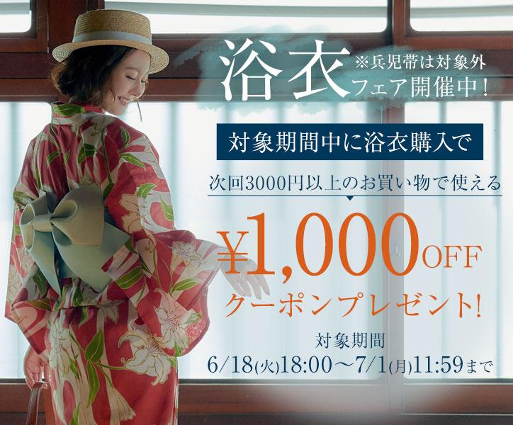 浴衣フェア開催中!対象期間中に浴衣購入で次回のお買い物で使える1000円OFFクーポンプレゼント