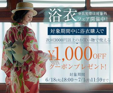 対象期間中に浴衣購入で次回のお買い物で使える1000円クーポンプレゼント!!