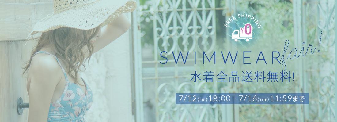 swimwear fair 水着全品送料無料! 7/12(fri)18:00 - 7/16(tue)11:59まで